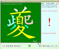 Hanzi Explorer screenshot