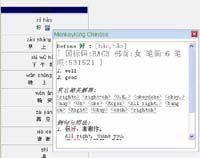 MonkeyKing Chinese screenshot